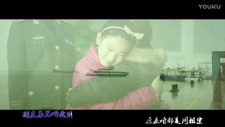 泉州边检站微电影《心愿》主题曲《船来船往》MV