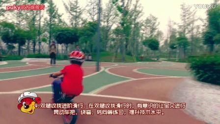 "PUKY儿童平衡车教程之""小猪每月大招"" 第一招:双腿站立滑行"