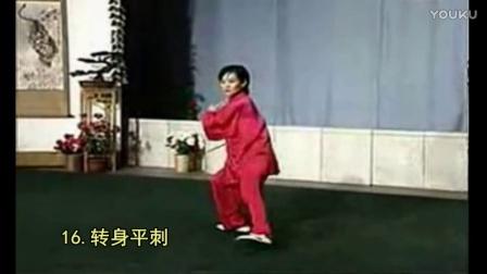 武当剑49式京韵口令版《苏韧峰背向示范》