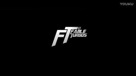 极品飞车Online FT(Fable Turbos)车队混剪宣传视频