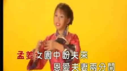 潮汕歌曲:李小珍 - 孟姜女(潮語版)