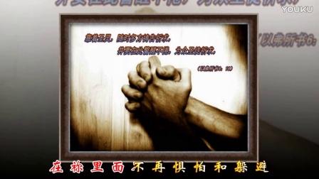 基督教歌曲---安静的心----【安静的心】