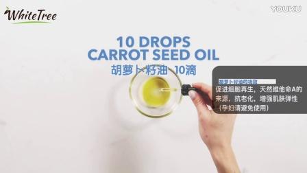 DIY抗老化精华油