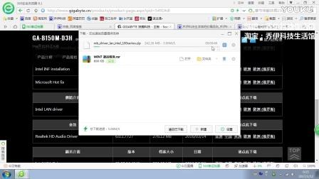U盘制作PE安装WIN7系统 H110 B150 Z170 6代主板安装WIN7视频教程