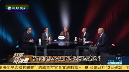 2017-01-13时事辩论会 中国是否可能取代美国成为世