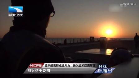 《长江新闻号》 20170112