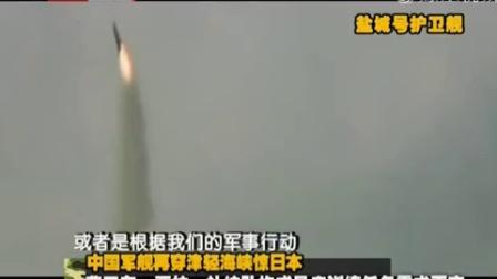 2017-01-12军情解码 中国军舰再津轻海峡惊日本