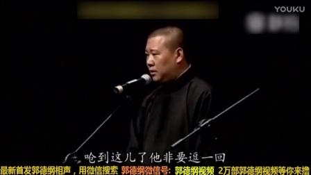 郭德纲于谦2017精选相声《论捧逗》
