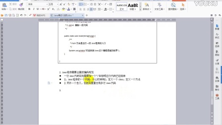 [刘阳Java]_06_介绍Java程序的编码规范