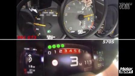 加速对比 迈凯伦570S VS 保时捷991 GT3 0-200km-h_汽车之家价格测评测20167