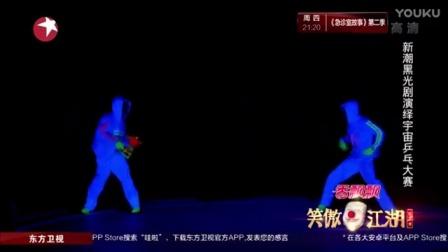 新潮黑光剧演绎宇宙乒乓大赛 151025 笑傲江湖1 搞