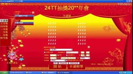 24TT抽奖软件调整滚动姓名大小操作演示