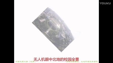 「航拍」无人机眼中的中国地质大学·北京