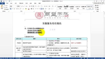 『网络营销』企业网络营销培训机构 (5)