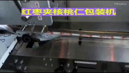 红枣夹核桃包装机 枣夹葡萄干包装机 可自动充气包装机