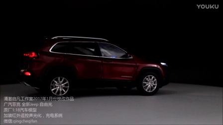 广汽菲克 全新Jeep 自由光 原厂1:18汽车模型 加装红外遥控声光化