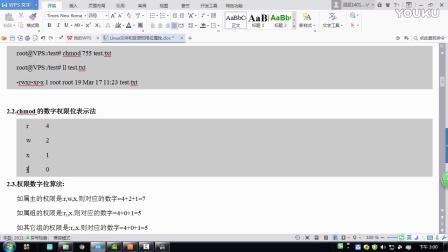 第三讲 linux系统文件属主和权限