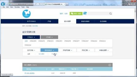 [UHD·技术培训]STMCU中文官网介绍