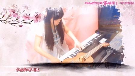 钟汉良《孤芳不自赏》主题曲《眼前》钢琴演奏:PianoKitty