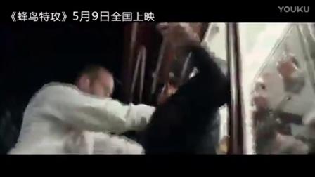 《蜂鸟特攻》中国预告片[超清版] -0115VGFDYTRO
