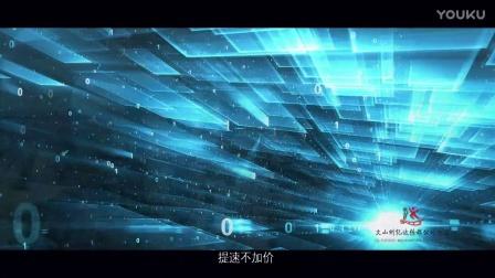 中国电信文山分公司2017年200兆光纤接入家庭宣传视频  亿达传媒制作 文山通讯 文山影