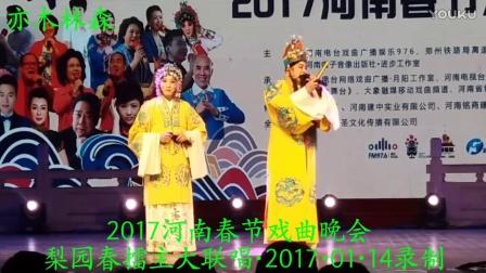 2017河南春节戏曲晚会梨园春金银铜奖擂主戏曲大联唱20170114录制