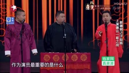 岳云鹏郭麒麟争-德云一哥- 亲儿子狂虐不肖徒弟