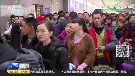 春运第三天:客流激增  预计发送旅客900万人次  其中上海铁路局预计昨日发送旅客达180万人次 上海早晨 170116