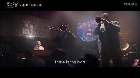 《爱乐之城》主题曲MV 深情唱响繁星之城