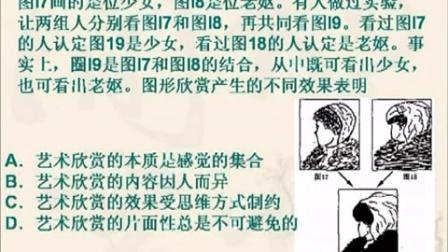 高三政治-课堂实录04 中学高考政治考核目标 (一)