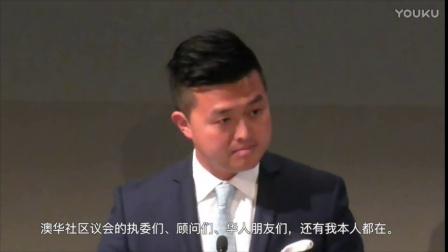 雅思满分墨尔本中国小伙给西方主流讲中国故事,反击抹黑华人的外媒。澳洲现代体制162年纪念史上首位获邀华人