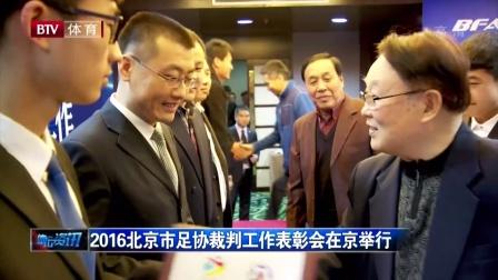 2016北京市足协裁判工作表彰会在京举行 体坛资讯