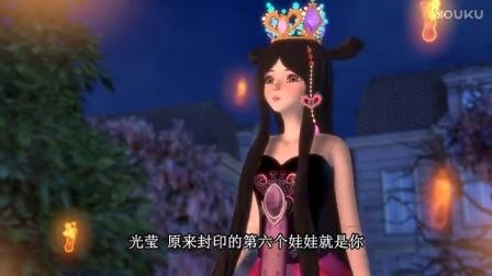 叶罗丽精灵梦第四季06