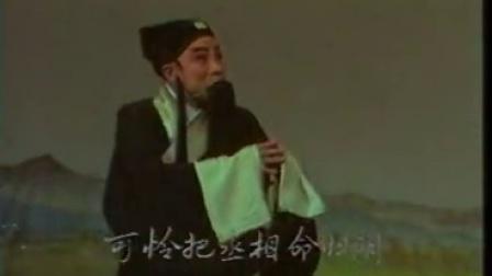 赵氏孤儿全本贠宗汉阎更平主演