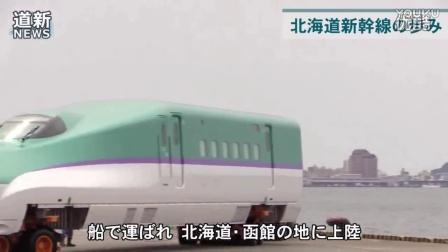 火车视频集锦 北海道新干线开通纪念 開業・北海道新幹線の歩み(20160325)北海道新聞