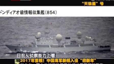 """2017-01-16军情解码 2017年首舰!中国海军新舰入役""""迎新年"""""""