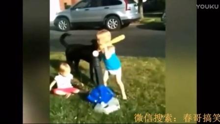 熊孩子搞笑视频集锦