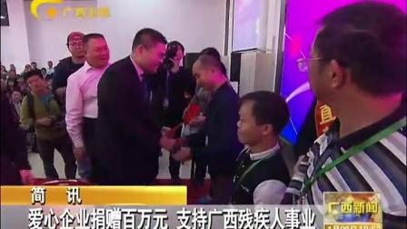 《广西新闻》 20170108