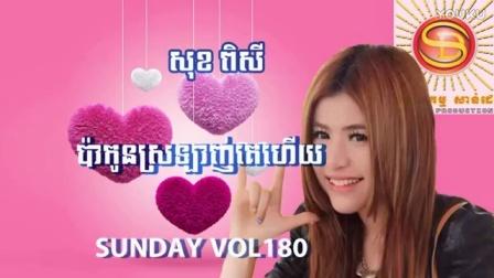 柬埔寨歌曲:祁隆-老婆你辛苦了សុខ ពិសី - ប៉ាកូនស្រឡាញ់គេហើយ (老婆你辛苦了)
