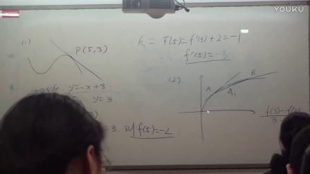 2016秋季高二文科数学第15次课课堂实录-王宏斌