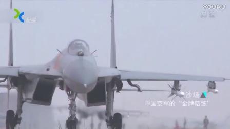 """20170116 《沙场》 中国空军的""""金牌陪练"""" CPNTV"""