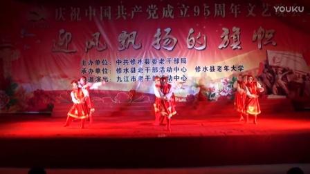 修水县老年大学精彩演出回放之广场舞 各族人民心向党