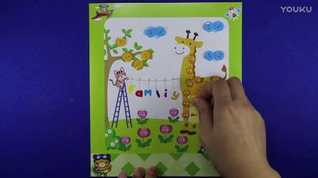 爱乐家园 亲子游戏 小鹿纽扣画 儿童智力手工 朵拉奥特曼