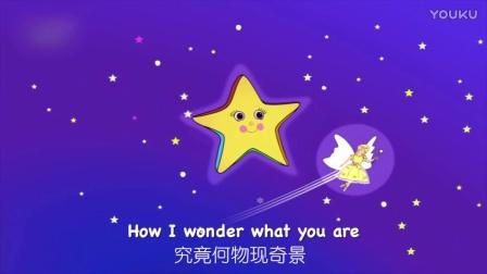 一闪一闪亮晶晶 王雨然 一闪一闪小星星 Twinkle Twinkle Little Star 权威翻译儿歌