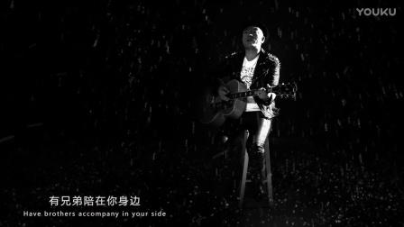 汤潮新歌《大哥大哥》MV激情放送