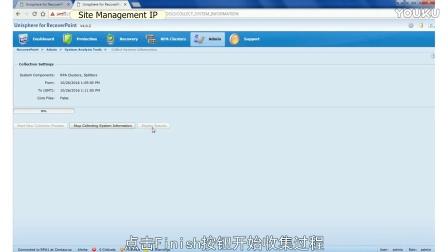 如何通过GUI和CLI方式收集RecoverPoint日志