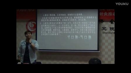 中医教学-武毅《难经》第一难解释及诊脉为什么要取寸关尺