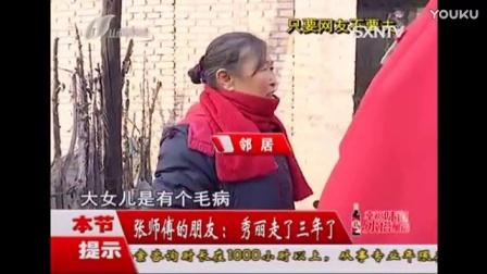 小郭跑腿 20170117 只要网友不要夫_标清