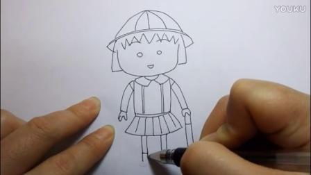 跟王老师学画画 樱桃小丸子