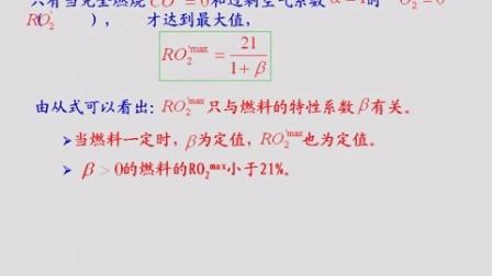 锅炉原理09讲